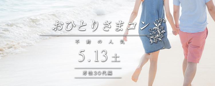 第326回 プチ街コン【1人参加限定★男性30代編】