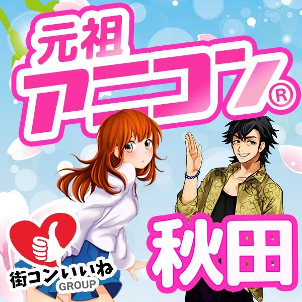 アニメ好きの為の元祖アニコンin秋田