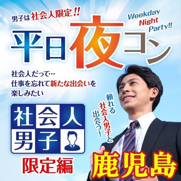 第4回 平日夜コン@鹿児島~社会人男子限定編~