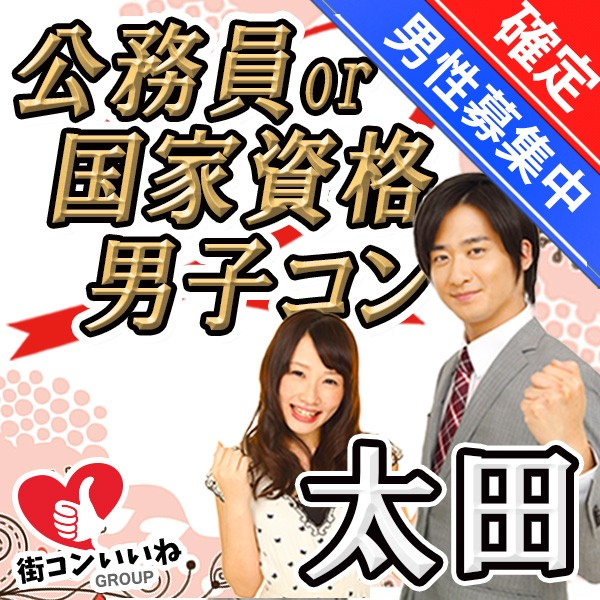 公務員&国家資格男子コンin太田