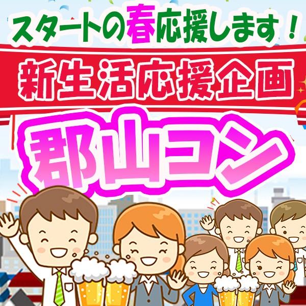 新生活応援企画☆郡山コン