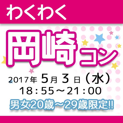 第34回 【20代限定】わくわく岡崎ナイトコン