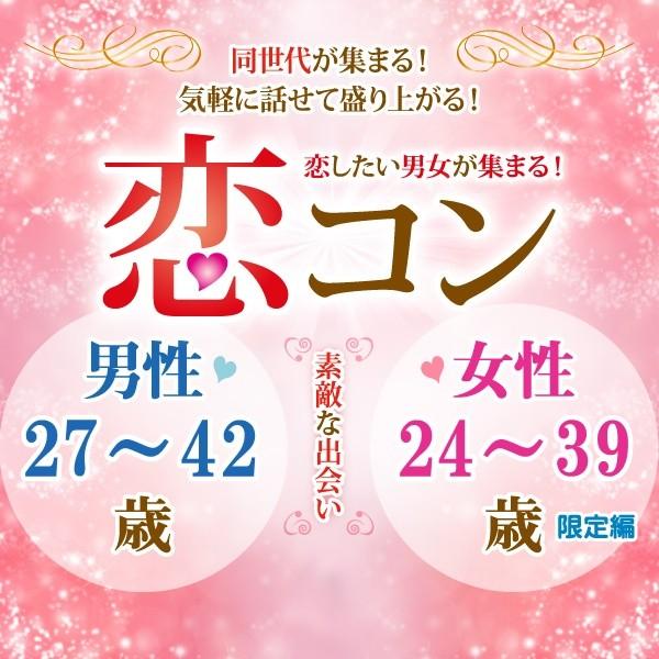 第2回 恋コン@いわき~ちょっと年の差編~