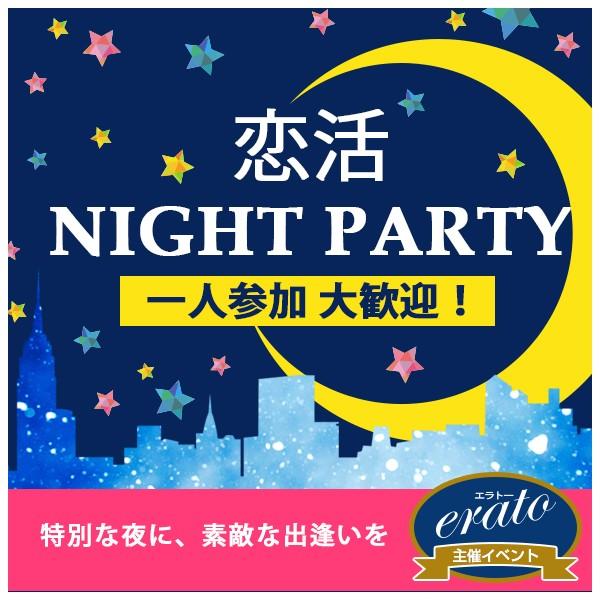 週末夜の恋活ナイトパーティー in 郡山