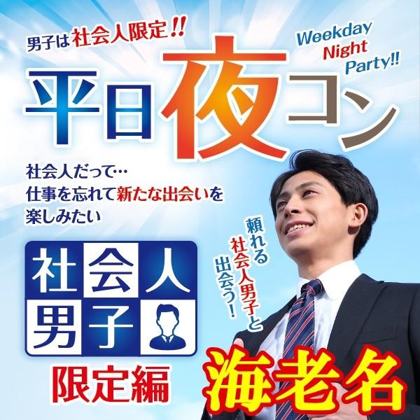 第5回 平日夜コン@海老名~社会人男子限定編~