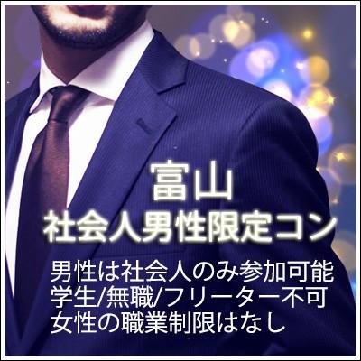 社会人男性限定夜コン富山