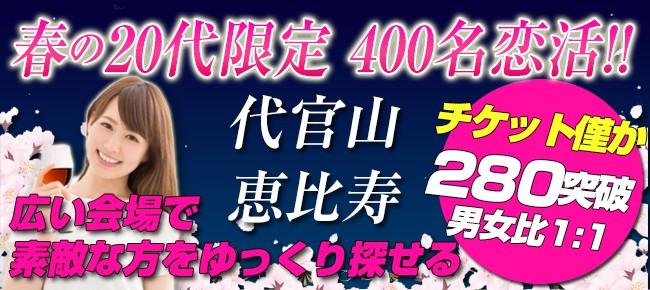 第16回 代官山★20代限定★恋活パーティー