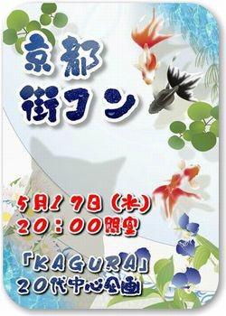 第33回 京都20代街コン