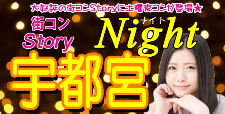 街コンStory@宇都宮5.27夜開催