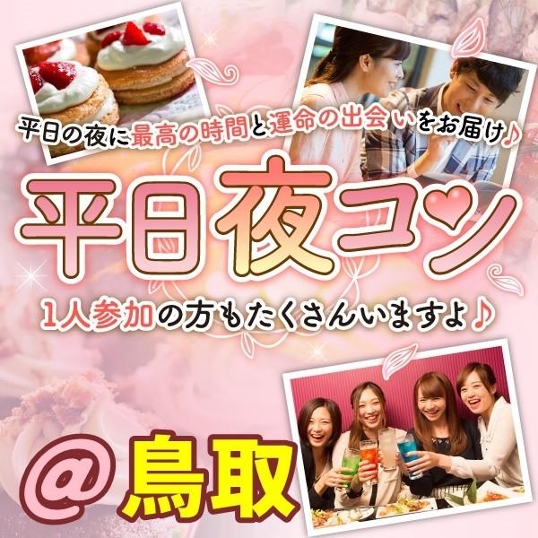 第3回 平日夜コン@鳥取