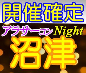 アラサーコン@沼津(4.15)夜開催
