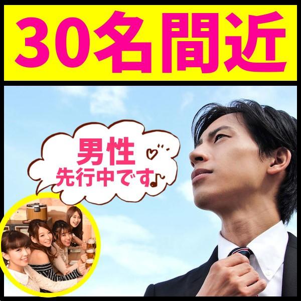 第32回 『誠実男子』&『甘えた女子』コン@水戸