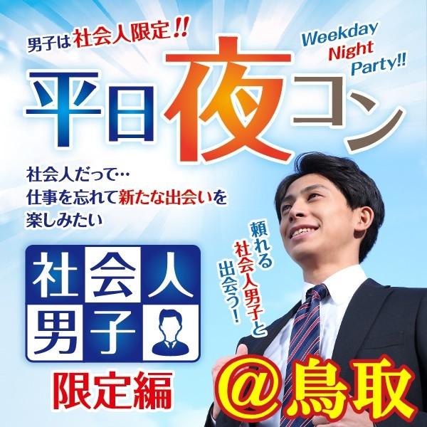 第4回 平日夜コン@鳥取~社会人男子限定編~