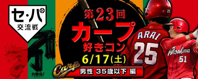 第23回 カープ好きコン【男性35歳以下編】