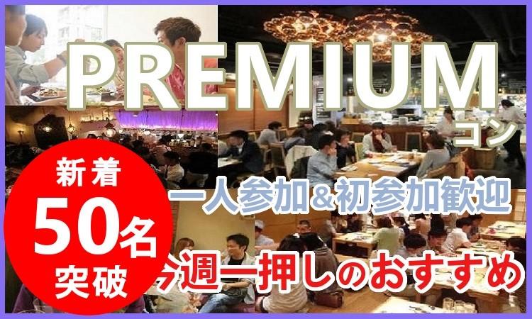 【復活!!】水戸プレミアムコン