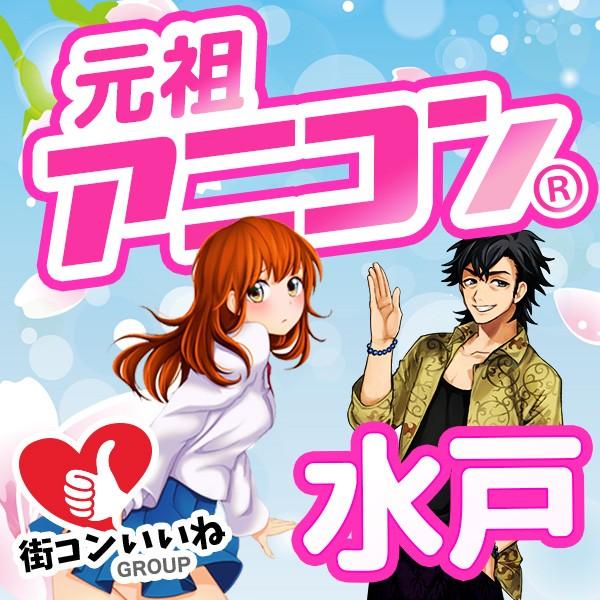 第9回 アニメ好きの街コン アニコンin水戸
