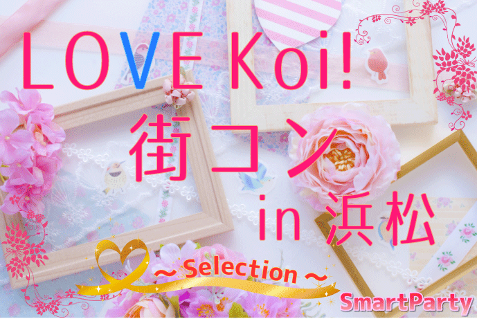 LOVE Koi!街コン~平日Ver.~