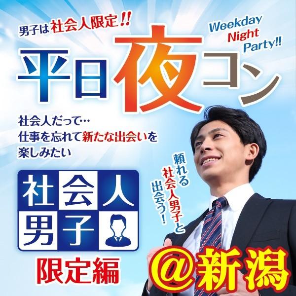 第3回 平日夜コン@新潟~社会人男子限定編~