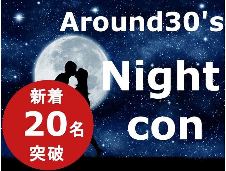 アラサー限定Night Con in盛岡