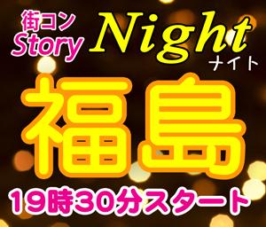 街コンStory@福島7.1土曜夜開催