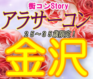 Storyアラサーコン@金沢(6.4)