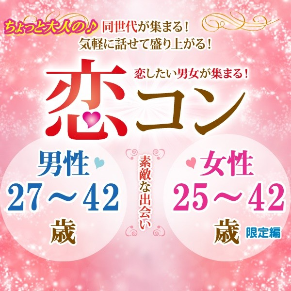 第4回 恋コン@福島~ちょっと年の差編~