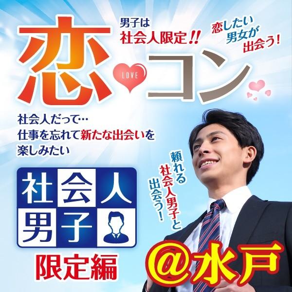 第4回 恋コン@水戸~社会人男子限定編~