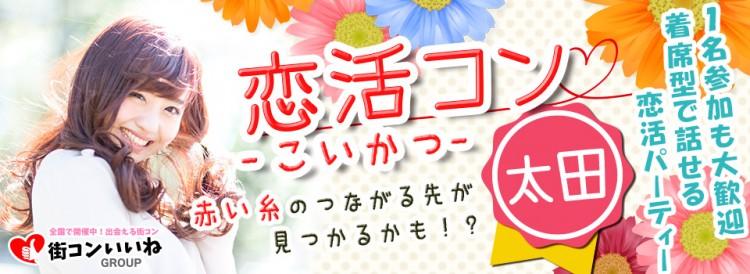 恋活応援企画「恋活コンin太田」