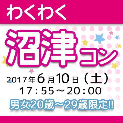 【20代限定】わくわく沼津ナイトコン