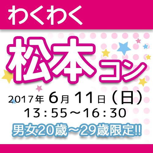第26回 【20代限定】わくわく松本コン