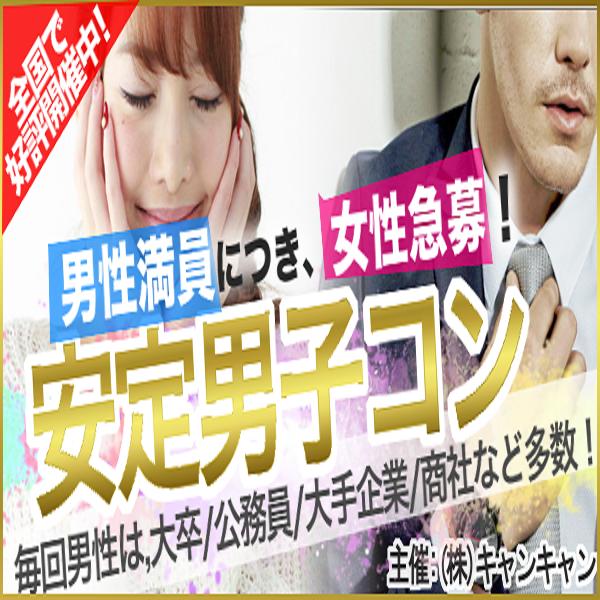 恋する20代爽やか安定男子高崎コン
