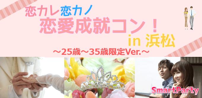 恋カレ恋カノ恋愛成就コン25-35歳限定