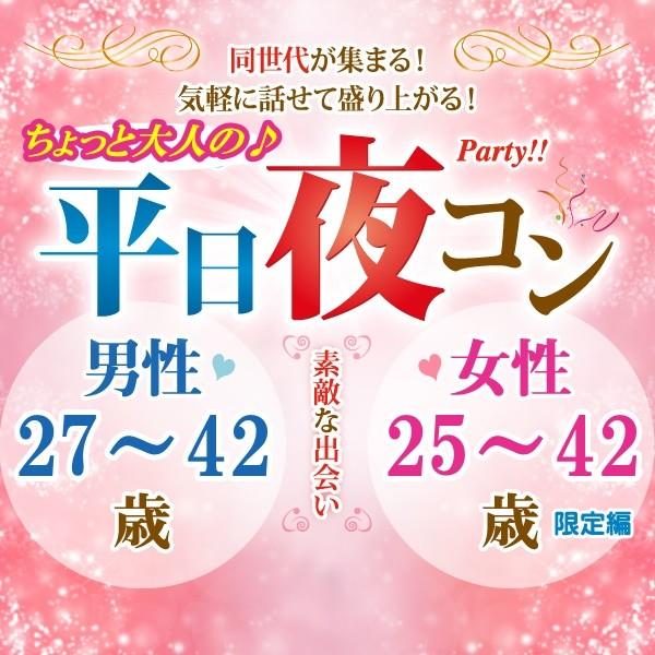 第3回 平日夜コン@いわき~ちょっと年の差編~