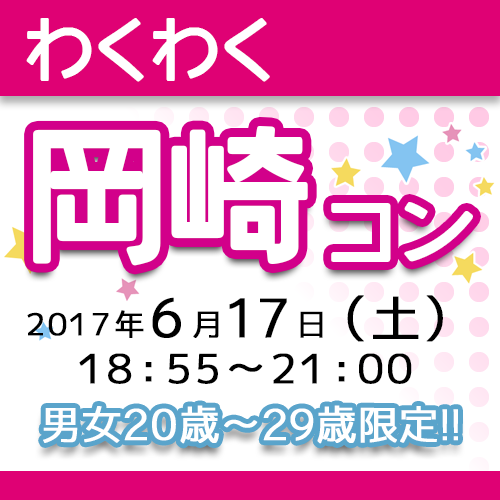 【20代限定】わくわく岡崎ナイトコン