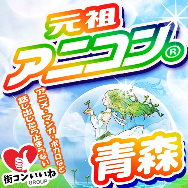 アニメ好きのための元祖アニコン青森