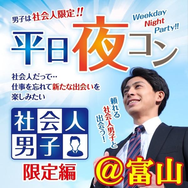 第7回 平日夜コン@富山~社会人男子限定編~