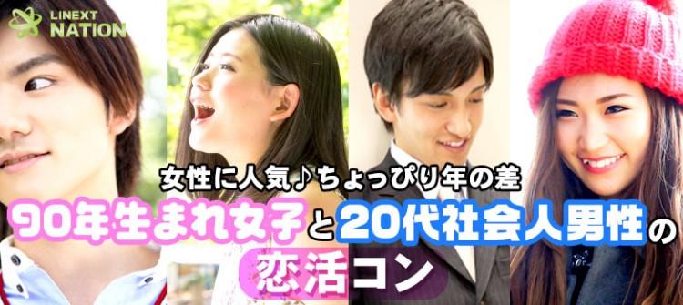第7回 恋活コン-前橋