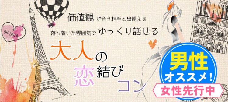 恋結びコン-水戸