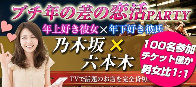 第249回 100名★六本木×乃木坂恋活コン