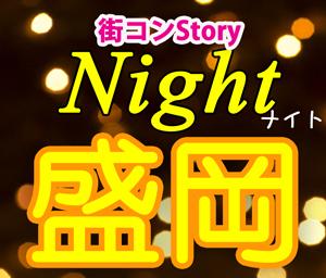 街コンStory@盛岡6.10土曜夜開催