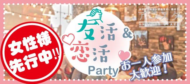 第36回 グループトーク!友活恋活PARTY