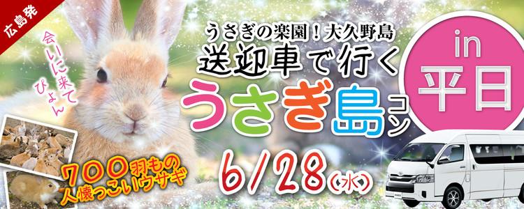 第333回 プチ街コンin平日【うさぎ島コン】