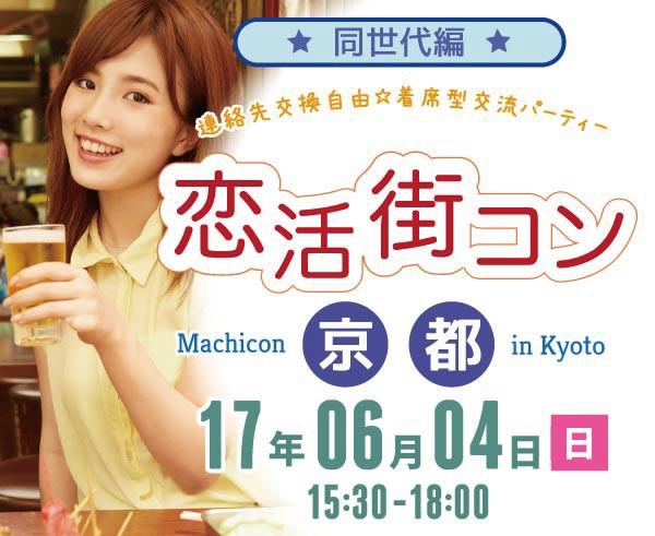 第16回 《京都》同世代恋活街コン
