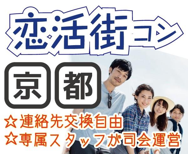 第14回 《京都》同世代恋活街コン