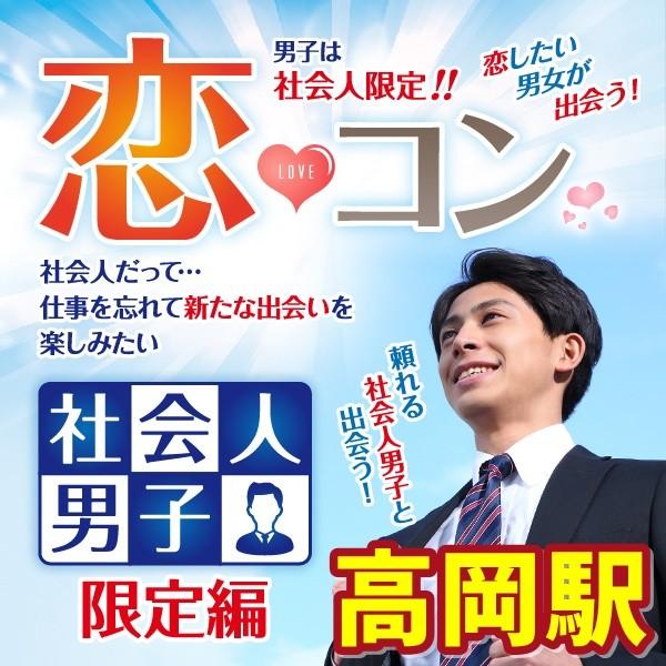 第1回 恋コン@高岡駅~社会人男子限定編~