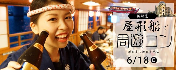 第330回 プチ街コンin屋形船【周遊コン】
