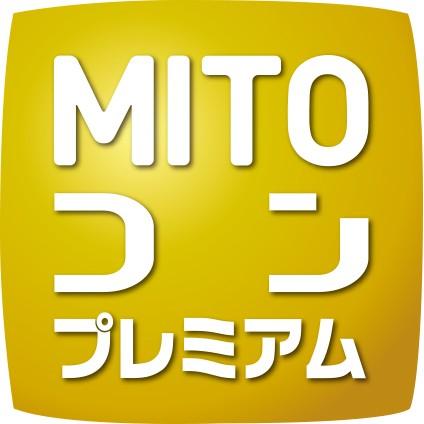 第13回 MITOコンプレミアム