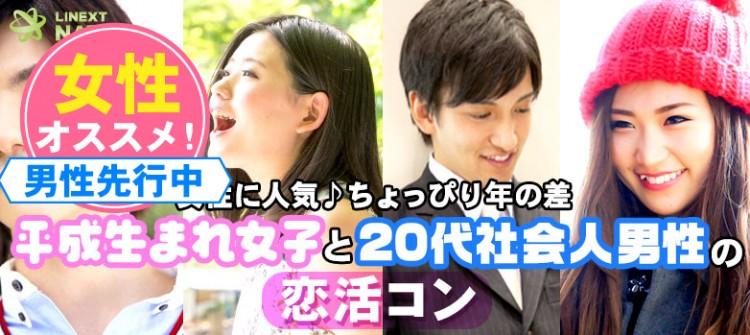 第12回 恋活コン-松江