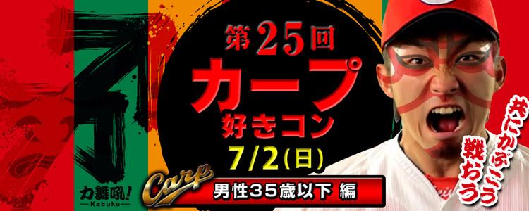 第25回 カープ好きコン【男性35歳以下編】