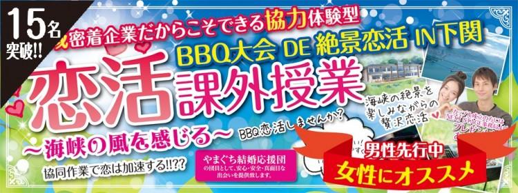 BBQ大会コンDE絶景恋活